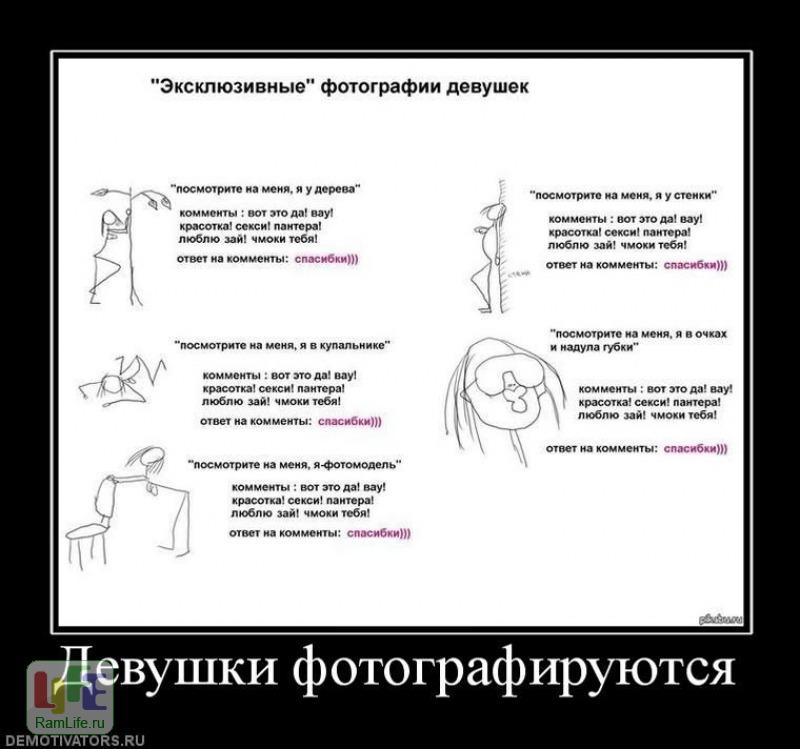 ДЕВУШКИ ФОТОГРАФИРУЮТСЯ.