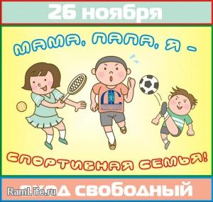 Мама папа я спортивная семья
