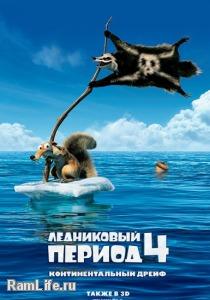 Скачать фильм Ледниковый период 4