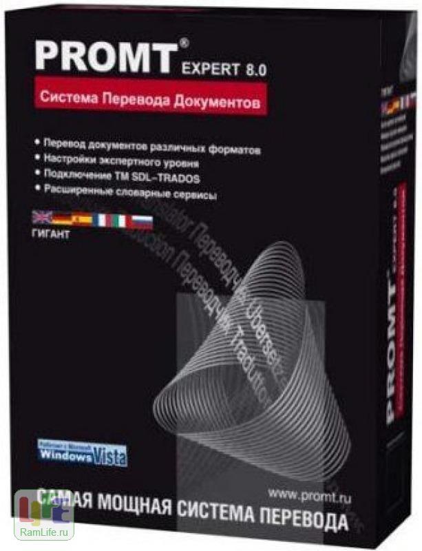 PROMT Expert 8.0.2.0 + специализированные словари для PROMT 8.0